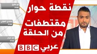العراق:لماذا تحولت التظاهرة الى مواجهة دموية بين قوات الامن والمتظاهرين؟ برنامج نقطة حوار
