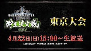 モンスターハンター:ワールド 狩王決定戦2018 東京大会