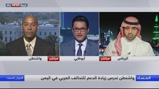 واشنطن تدرس زيادة الدعم للتحالف العربي في اليمن