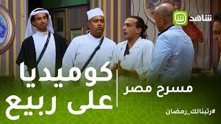 مسرح مصر   جنون على ربيع في مسرح مصر ويعض ويزو على الهواء