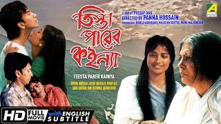 Teesta Parer Kainya | Bengali Movie | English Subtitle | Sumitra