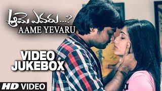 Aame Yevaru || Video Jukebox || Anil Kalyan, M.S.Narayana, Aarthi Agarwal || Telugu Songs