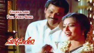 Chukkalanni Full Video Song | Suryavamsam | Venkatesh | Meena | Radhika | Sanghavi | ETV Cinema