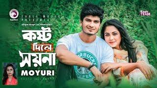 Kosto Dile Soyna | Ankur Mahamud Feat Moyuri | New Bangla Song 2019 | Official Video