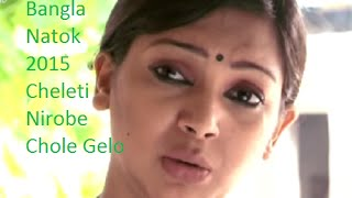 new bangla natok 2015 ,Cheleti Nirobe Chole Gelo  f