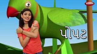 Gujarati Rhymes For Children | Parrot Song | ગુજરાતી બાળગીત | Gujarati Action Songs For Kids