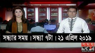 সন্ধ্যার সময় | সন্ধ্যা ৭টা | ২১ এপ্রিল ২০১৯ | Somoy tv bulletin 7pm | Latest Bangladesh News
