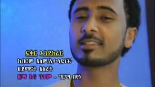 New Ethiopian Music 2017 Fikir Endekirar