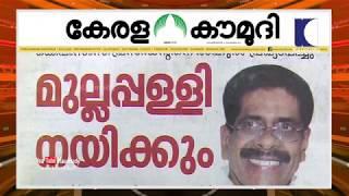മുല്ലപ്പള്ളി നയിക്കും  | NewsTrack 1 | Kaumudy TV