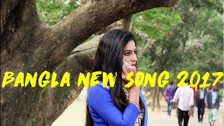 Bangla Song 2017 ❤️❤️Ekul okul by milon💔💔