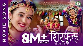SHIRPHOOL || New Nepali Movie SHIRPHOOL Song 2017 Feat: Mariska Mary Pokharel || 4K