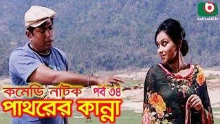 Fatafati Hasir Natok | Pathorer Kanna | EP - 34 | Chanchal, Alvi, Fazlur Rahman, Tomalika, Nadia