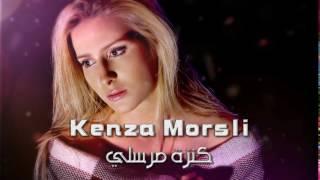 Kenza Morsli - Shabah El Hanin | كنزة مرسلي - شبه الحنين