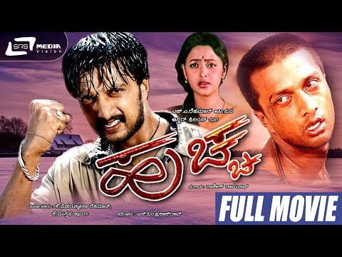 Xxx Mp4 Huccha Kannada Full HD Movie Kiccha Sudeep Rekha New Kannada Movies 3gp Sex