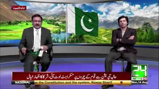 Jawad Ahmad Talk Show independence day Special