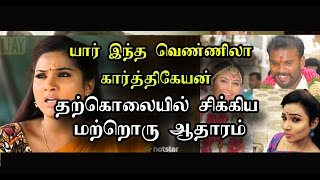 nandhi Husband karthik illegal relationship revealed