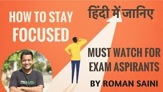 How to Stay Motivated - डटे कैसे रहें ? By Roman Saini