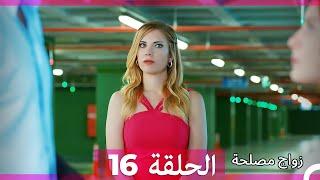 Zawaj Maslaha - الحلقة 16 زواج مصلحة
