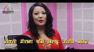 मलाइ जस्तै सेक्सी गीतमा अफर आएपनि भिडियो खेल्दिन्छु |Jyoti magar Intervew With Kamal Sargam