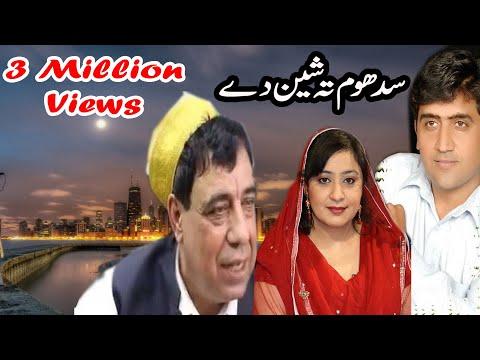 Pashto Comedy Drama Sudham Ta Shen De Sheno and Sajjad Part 1