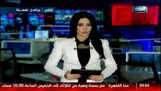 نشرة منتصف الليل من القاهرة والناس 12 ديسمبر