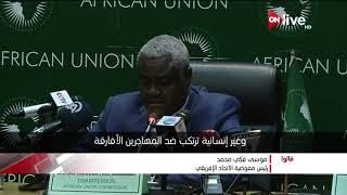 قالوا | رئيس مفوضية الاتحاد الإفريقي: ممارسات الإتجار بالبشر والتعذيب في الواقع أنشطة مهينة