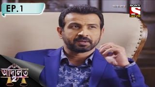 Download Adaalat 2 - আদালত-2 (Bengali) - Ep 1 -  Suicide Or Murder? 3Gp Mp4