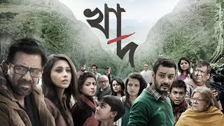 Theatrical Trailer | Khaad | Kaushik Ganguly | 2014