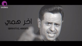 Ibrahim El Hakami - Akher Hami   ابراهيم الحكمي - أخر همي
