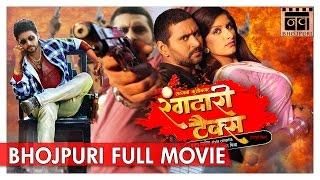Rangdari Tax Full Movie - Yash kumar Mishra, Poonam Dubey | New Bhojpuri Full HD Movie 2017