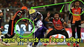 মাঠেই যে কারণে উইকেটরক্ষক সাহার উপর চরম উত্তেজিত হয়ে গেলেন সাকিব! জানুন | SRH vs KKR IPL 2018