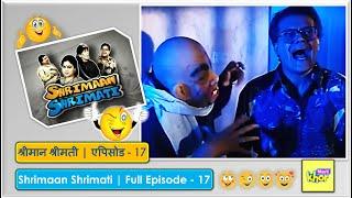 Shrimaan Shrimati | Full Episode  17