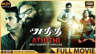 Athithi (அதிதி ) 2014 Latest Tamil Full Movie - Nikesh Ram, Ananya, Nandha