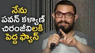 I'm A Very Big Fan Of Pawan Kalyan & Chiranjeevi In Tollywood Says Aamir Khan   TFPC