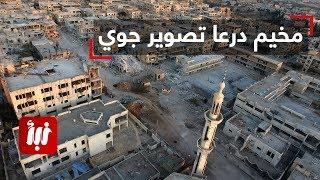 تصوير جوي يظهر حجم الدمار الهائل في مخيم درعا نتيجة القصف الجوي والصاروخي.