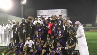 18-04-2017 العين 19 سنة بطل بطولة كأس الشباب