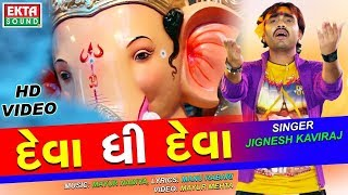 JIGNESH KAVIRAJ - Deva Dhi Deva | Ganesh Chaturthi 2017 Song | Full Video | Latest Gujarati Dj Song