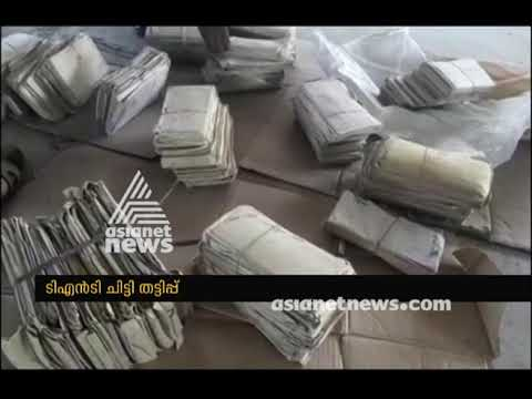 Xxx Mp4 TNT Chit Fund Scam Documents Abandoned In Guruvayur FIR 20 FEB 2019 3gp Sex
