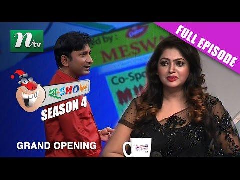 Xxx Mp4 Grand Opening Programme Of Ha Show হা শো Season 04 L Comedy Show L 2016 3gp Sex