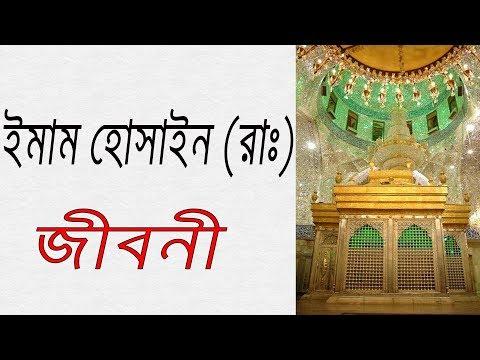 ইমাম হোসাইন (রাঃ) এর জীবনী   Biography Of Imam Hosayn In Bangla.