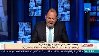 بالورقة والقلم| أخطر رسالة من السجون المصرية .. قيادي بالقاعدة يفضح الاخوان