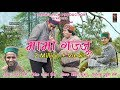 Latest #Jaunsari Video Song #Gajju Mama Music Rajeev Negi dj Song