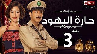 مسلسل حارة اليهود HD - الحلقة الثالثة - Haret El-Yahoud Eps 03