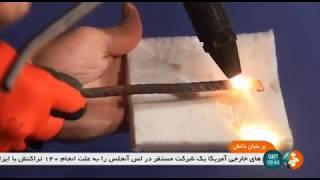 Iran made Nano Technology Silica Aerogel ساخت سيليكا ژل نانو فناوري ايران