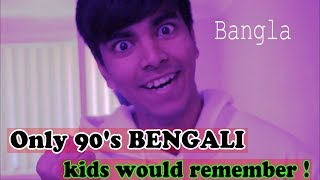 Only 90's BENGALI kids would remember ! | SalmoN TheBrownFish