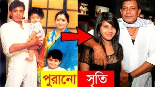 মিঠুন চক্রবর্তী পরিবারের সাথে স্ত্রী সঙ্গী ছেলে ও মেয়ের ছবি | Mithun Chakraborty With Family.