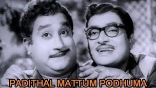 Padithal Mattum Podhuma Full Movie HD