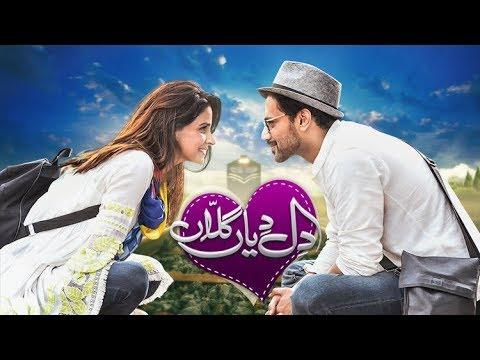 Xxx Mp4 Dil Diyan Gallan HUM TV Telefilm Eid Special 2018 3gp Sex