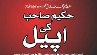 Hakeem Sahab Ki Appeal Hakeem Tariq Mehmood Ubqari