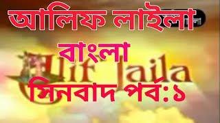 Alif Laila Bangla part 1 (Sinbad)